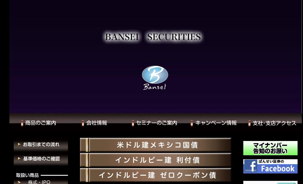 bansei